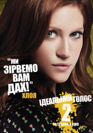 Pitch Perfect 2 654x940