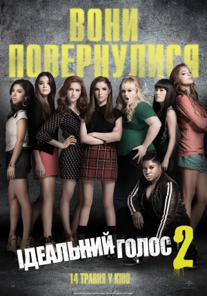 Pitch Perfect 2 2646x3773