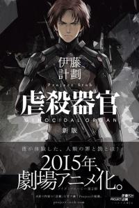 Project Itoh: Genocidal Organ poster