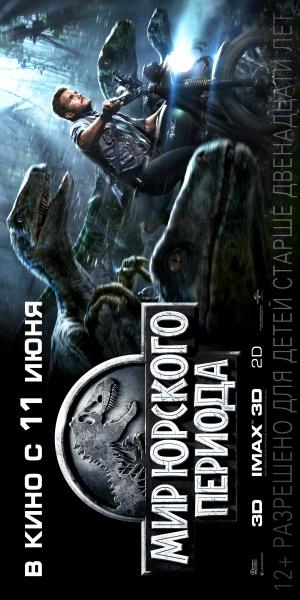 Jurassic World 2500x5000