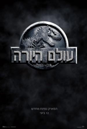 Jurassic World 1350x2000