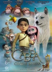 Hero Quest poster