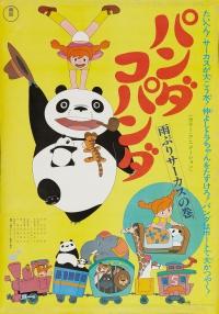 Panda kopanda amefuri sâkasu no maki poster
