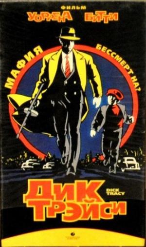 Dick Tracy 331x558