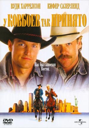 The Cowboy Way 2530x3623