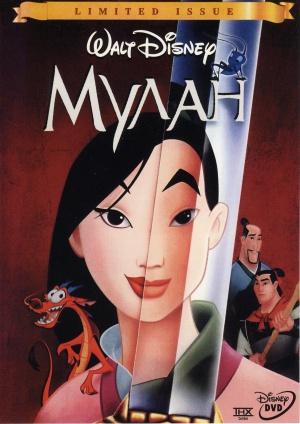 Mulan 1999x2824