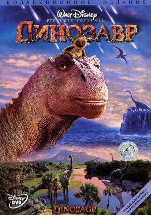 Dinosaur 2031x2898