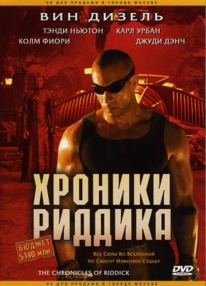 The Chronicles of Riddick 2064x2862