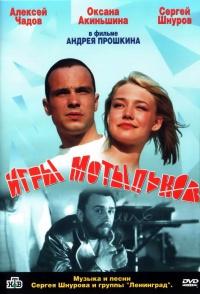 Igry motylkov poster