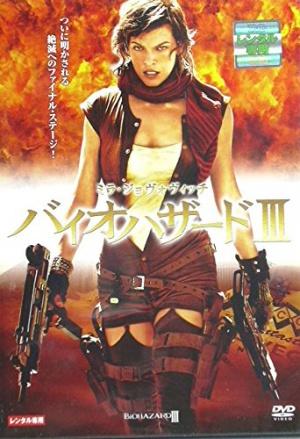 Resident Evil: Extinction 342x500