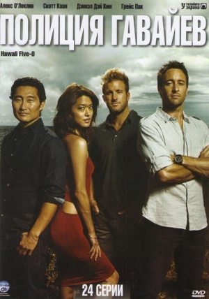 Hawaii Five-0 419x598