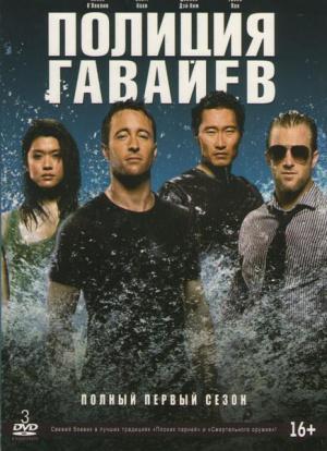 Hawaii Five-0 435x600