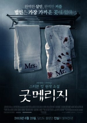 A Good Marriage 993x1404