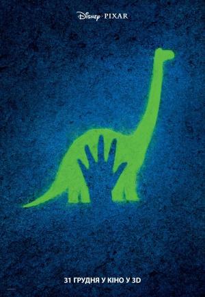 Добрий динозавр 1248x1800