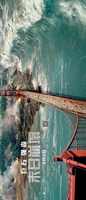 San Andreas 607x1417