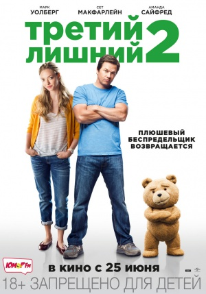 Ted 2 770x1100