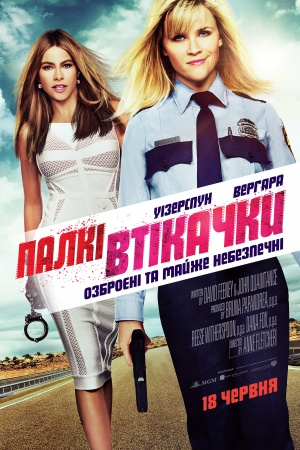 Hot Pursuit 3333x5000