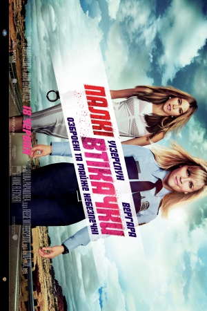 Hot Pursuit 3337x5000