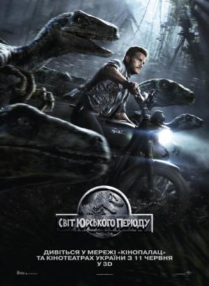 Jurassic World 1613x2197