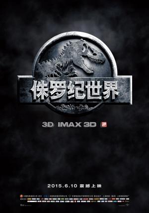 Jurassic World 1750x2500