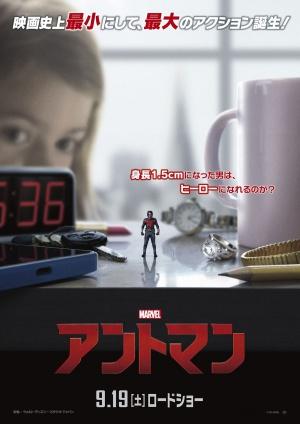 Ant-Man 1200x1697