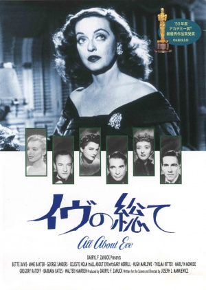 All About Eve 1783x2509