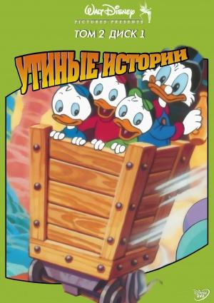 DuckTales - Neues aus Entenhausen 1535x2174