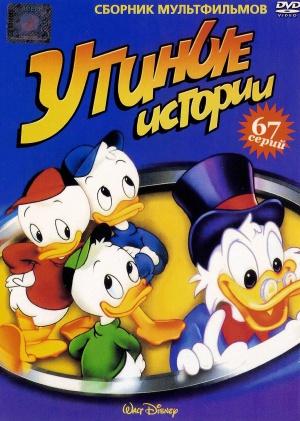 DuckTales - Neues aus Entenhausen 1539x2161