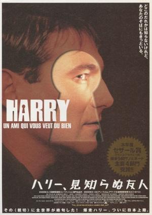 Harry, un ami qui vous veut du bien 514x726
