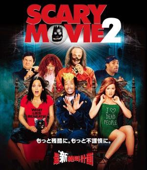 Scary Movie 2 1837x2124