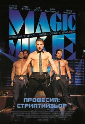 Magic Mike 1730x2500