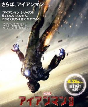 Iron Man Three 2482x3000