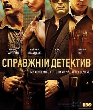 True Detective 2090x2474