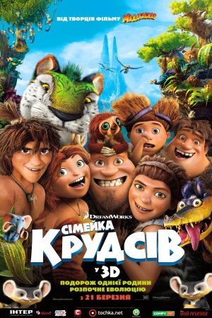 The Croods 3334x5000