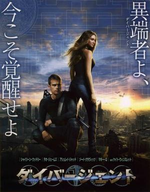 Divergent 2515x3211