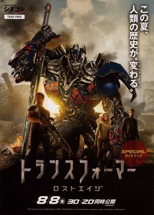 Transformers: La era de la extinción 2530x3538