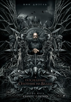 The Last Witch Hunter 1190x1700