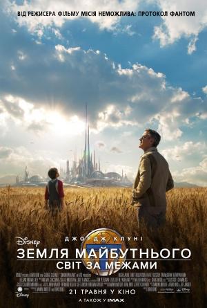 A World Beyond 2375x3519
