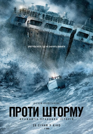 The Finest Hours 1248x1800