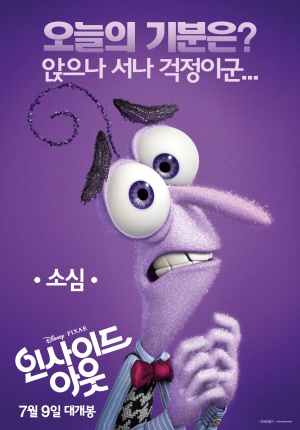 Inside Out 1979x2835