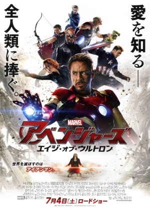 Avengers: Age of Ultron 2522x3530