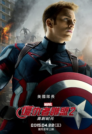 Avengers: Age of Ultron 1900x2757
