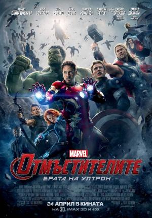 Avengers: Age of Ultron 2701x3882