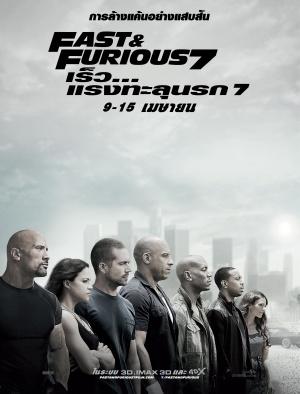 Velozes & Furiosos 7 2977x3913