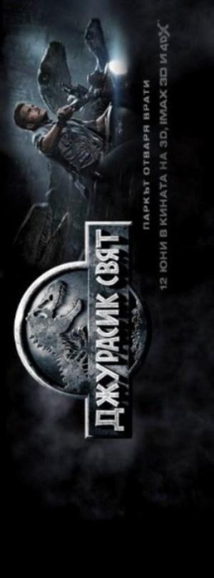 Jurassic World 341x920