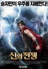 God of Thunder poster
