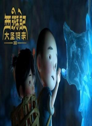 Xi you ji zhi da sheng gui lai 1642x2235