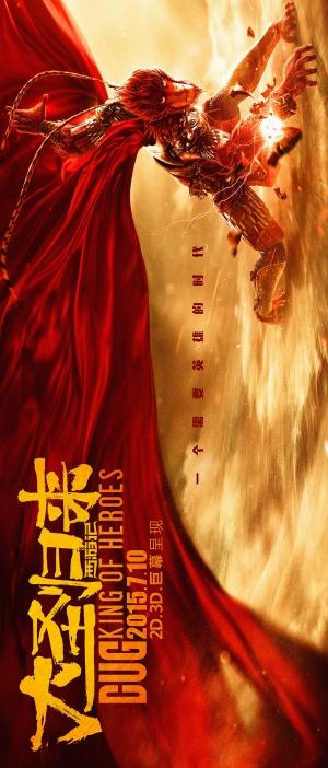 Xi you ji zhi da sheng gui lai 1212x2835