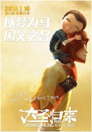 Xi you ji zhi da sheng gui lai 967x1388