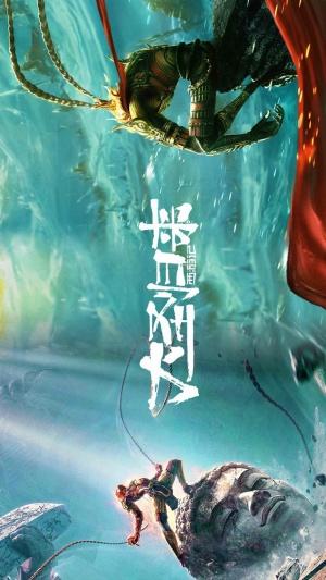 Xi you ji zhi da sheng gui lai 1757x3124